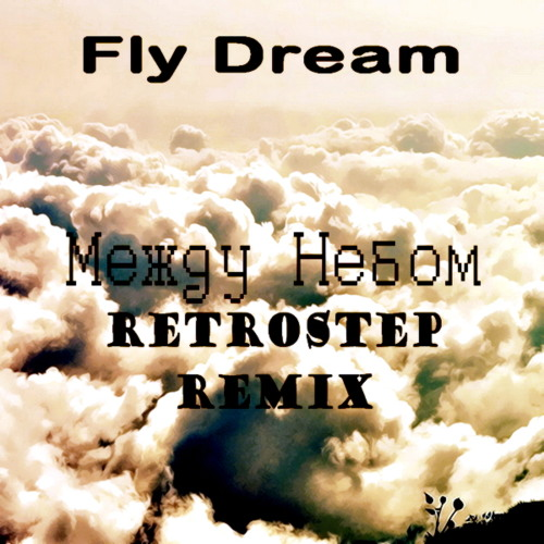 Fly Dream - Между Небом(RetroStep Remix)