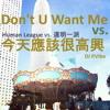 Don't U Want Me vs. 今天應該很高興  l  Human League vs. 達明一派 l by P.Vibe