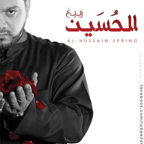 وطني الحسين | للشيخ حسين الأكرف | المقطع الكامل