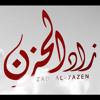 قصيدة زاد الحزن | الرادود علي عيسى حمادة mp3