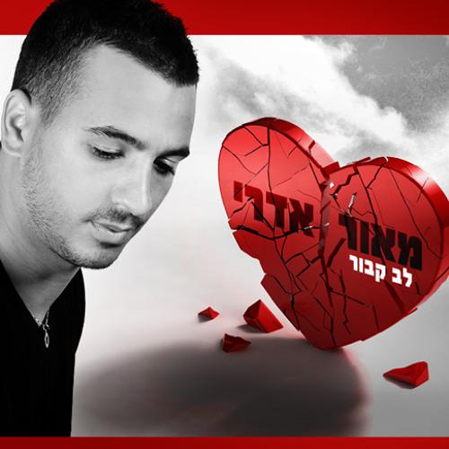 מאור אדרי וחנן ילד הפלא - לב קבור (Or Eliyahu Dance Remix) Promo