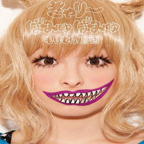 きゃりーぱみゅぱみゅ - PONPONPON (Dj Sandro de America Remix)
