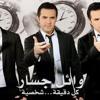 .:::Wael Jassar- Mawjou3:::. mp3
