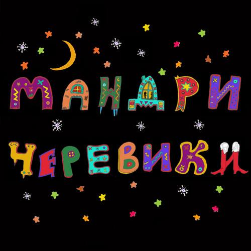 MANDRY - Chereviki (Instrumental) - 2012 New Song