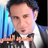 محمود الليثى ـ أه يا قلبى ـ شعبى وش