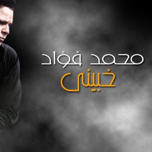 محمد فؤاد - خبينى