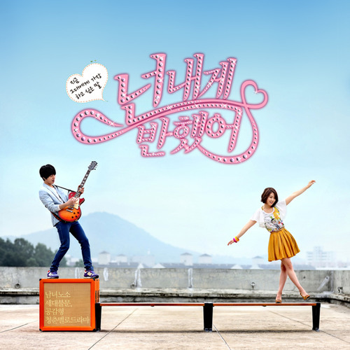 heart string-ost1