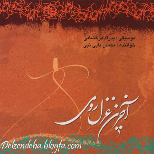 01 Akharin Ghazale Rumi