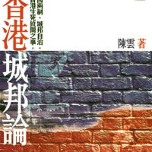 自由亞洲電台:方思行書評《香港城邦論》附:陳雲訪問(粵語)