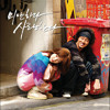 Park hyo shin - Snow flower (Ost. Sorry I love you)