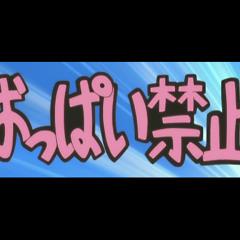 【ゆるゆりOP】ゆりゆららららゆるゆり大事件 櫻子ver. りみっくす