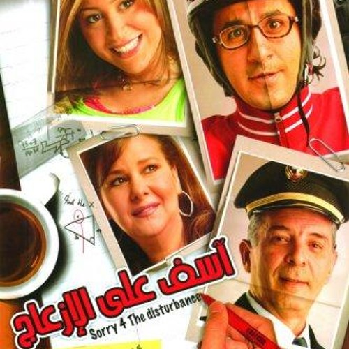 """The Truth - Amr Ismail From The OST """"Sorry For Disturbance"""""""