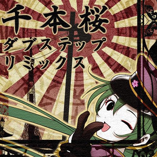 初音ミク - 千本桜 (Dubstep remix) #kabutine ver【2012.6.17update】