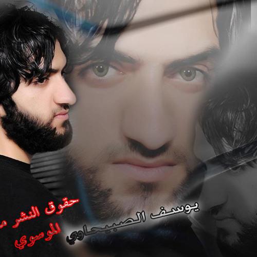 يوسف الصبيحاوي و علي الدبيسي  هظيمه