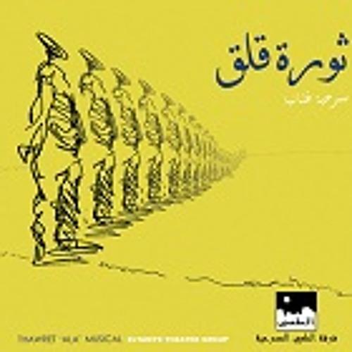 Han3eesh - Thawret 'ALA'