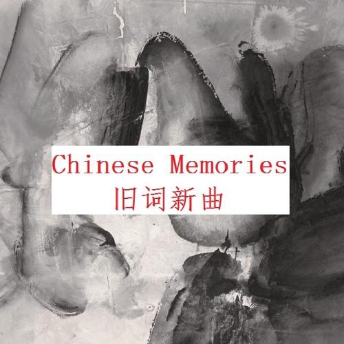 10 Sheng Sheng Man 声声慢 中国记忆 左汉 Chinese Memories Johan Famaey
