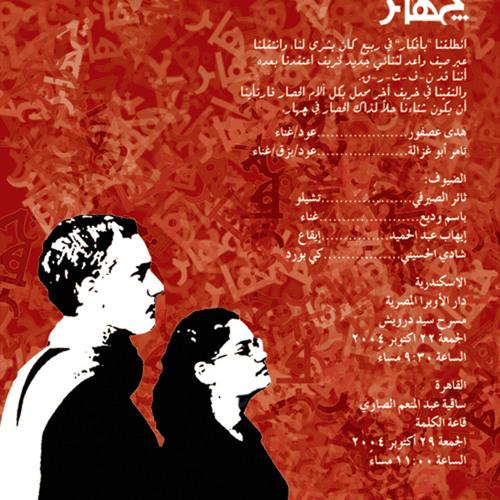 Jehar - with Huda Asfour