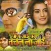 Pran Jaaie Par Vachan Na Jayi-Sanimahall.com