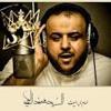 Download صدمتني أيامي - السيد محمد المكي.mp3 Mp3