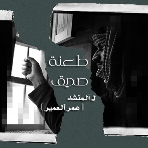 هذي منك اقسى من طعنة عدوي (سالم سيار & عمر العمير)روعه
