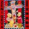 ZENI GEVA / Total Castration (Remastered)