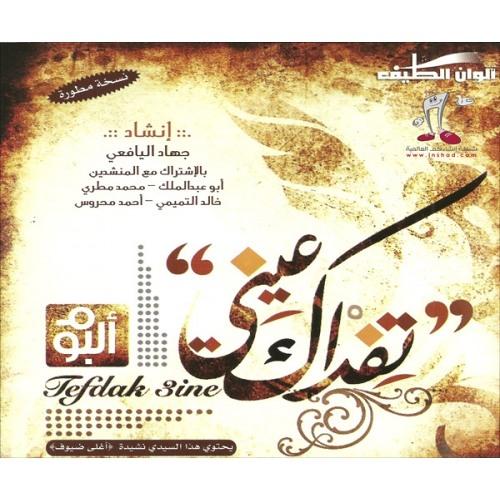 Tifdak 3aeni - Jehad alyafei