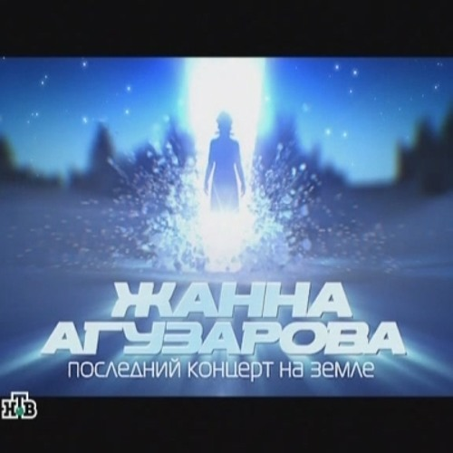Верю Я. Жанна Агузарова. LIVE. Последний концерт на Земле 2010