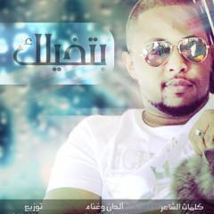 اغنية بتخيلك - الفنان خالد نجم الدين