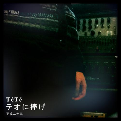 テオに捧げ (For Teo)
