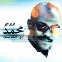 وداع - الفنان خالد نجم الدين
