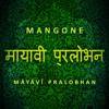 Mayavi Pralobhan (Siren song)