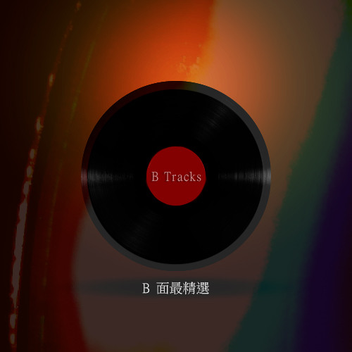 ((節目存檔)) B 面最精選  / B Tracks Program Audio Files 2012-01.15