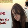 Download رودى : مش عايزه حد يكلمنى من صبحى انتكا Mp3
