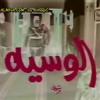 Download تتر البدايه في مسلسل الوسية - محمد الحلو Mp3