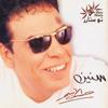 Download حسن الأسمر ـ سنين ـ شعبى وش Mp3
