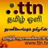 TTN Tamil Television Network Official song | tbozzmedia.com