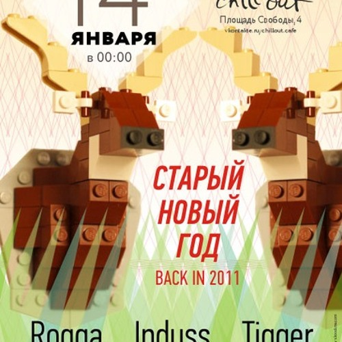 14 Января/ СНГ - Back In 2011 at Chill-out Cafe/ Tigger's Dj-Set