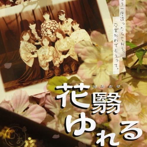 09 - 花翳‐弦楽四重奏