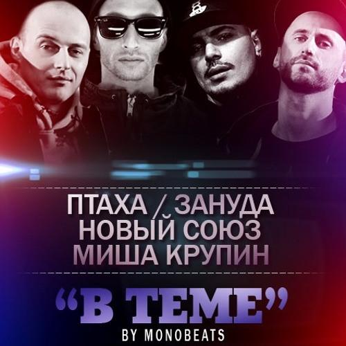 Птаха (CENTR) feat. Новый Союз, Миша Крупин – В теме