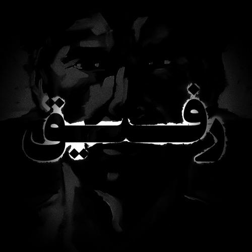 Fadaei - Refigh [Prod. by Mahdyar]