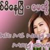 Chit Mi Nay Pyi - May Sweet    ခ်စ္မိေနျပီ - ေမဆြိ