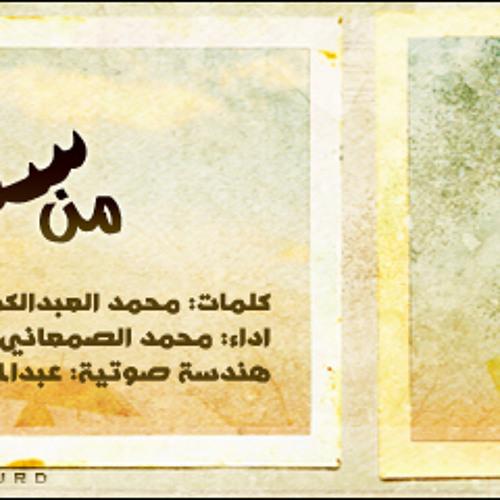 من سنين 2012 ♥  أداء المنشد الواعد: محمد الصمعاني
