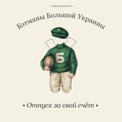 Batmen of Grande Ukraine - Бэтман Кривуля