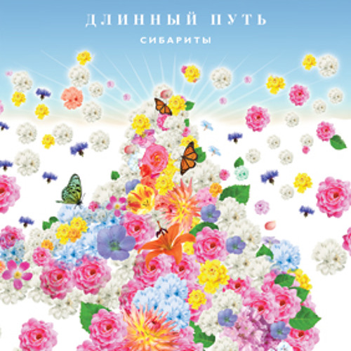 Sybarites - Morkov (Морковь)