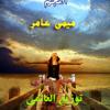 Download قصة حياتى توزيع نجم المنوفية حسين كمال 2012 Mp3
