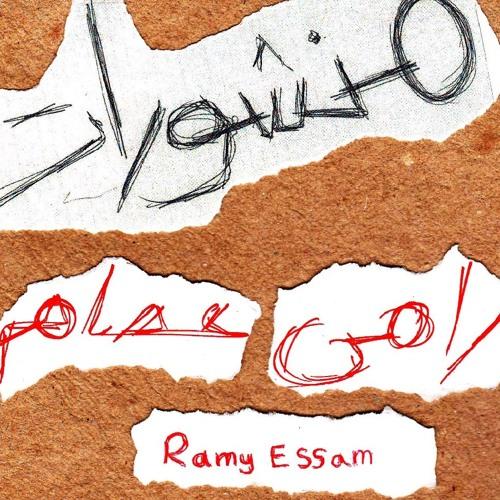 Ramy Essam - Al Gesh Al araby / رامى عصام - الجيش العربى