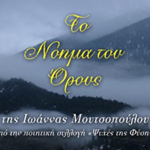 """Ποίημα: """"Το Νόημα του Όρους"""" / Poem: """"The Meaning of the Mountain"""", της Ιωάννας Μουτσοπούλου"""