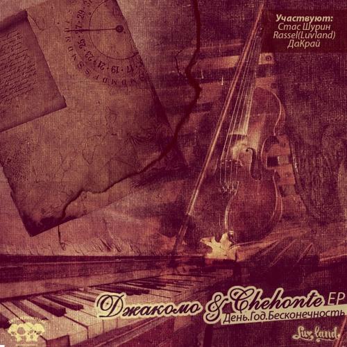 Джакомо & Chehonte - День.Год.Бесконечность 2012