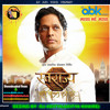 Maratha Mard Maratha - DJ ADITYA (A.B.K) & DJ KUNAL (KASABE)