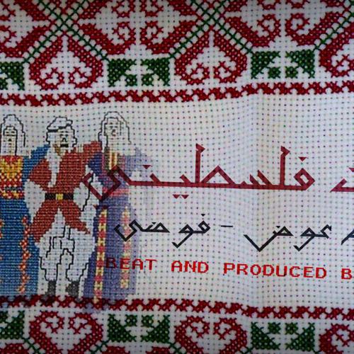 Monem Awad AKA Fawda - torath falstineتراث فلسطيني prod by : beesh